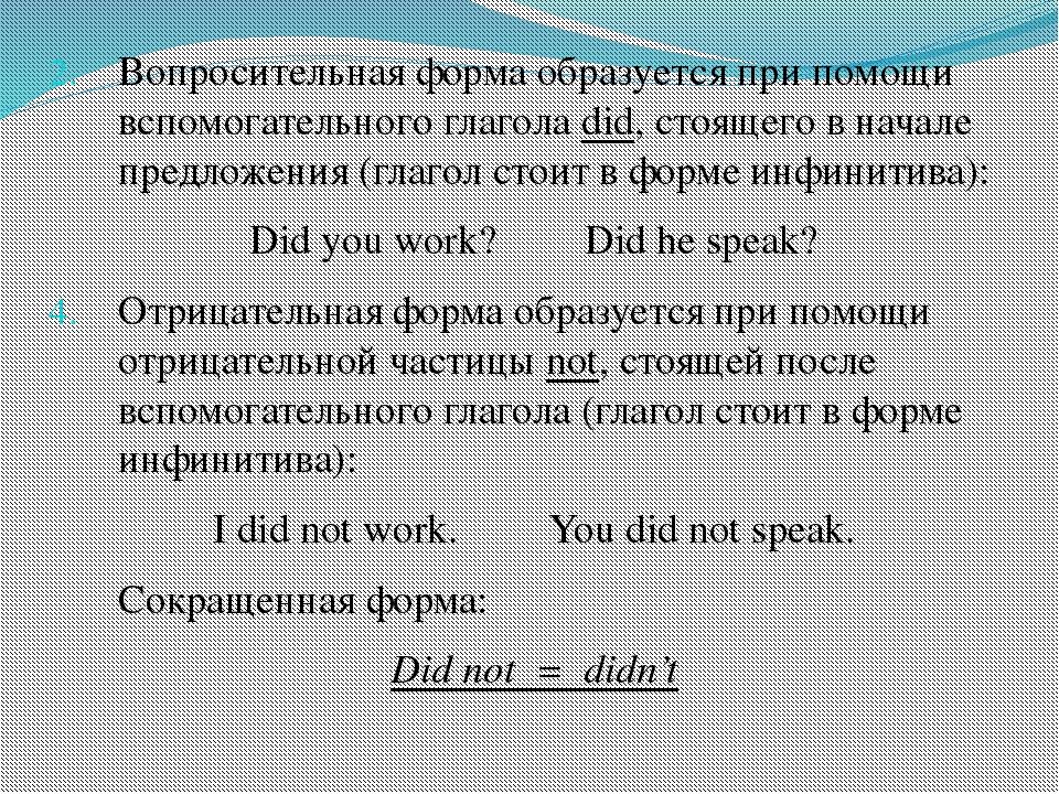 Вопросительная форма образуется при помощи вспомогательного глагола did, стоя...