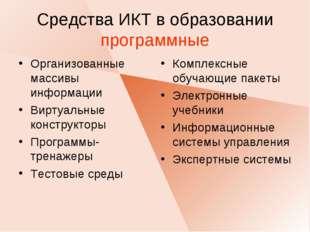 Средства ИКТ в образовании программные Организованные массивы информации Вирт