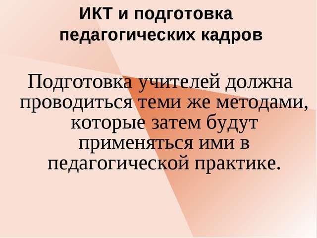 ИКТ и подготовка педагогических кадров Подготовка учителей должна проводиться...
