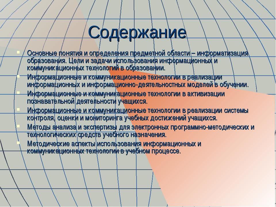 Содержание Основные понятия и определения предметной области – информатизация...