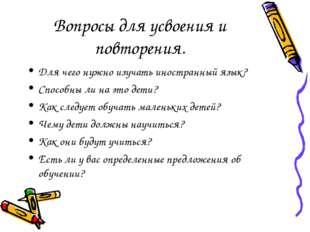 Вопросы для усвоения и повторения. Для чего нужно изучать иностранный язык? С