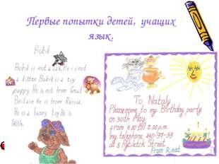 Первые попытки детей, учащих язык.