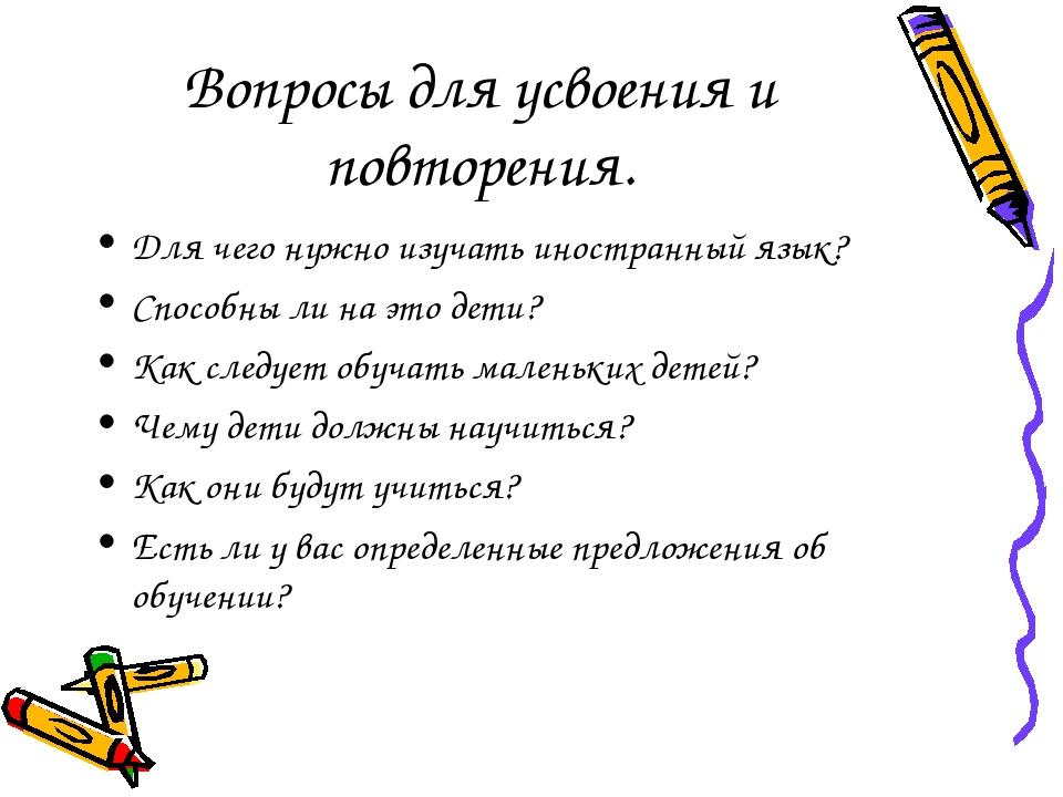 Вопросы для усвоения и повторения. Для чего нужно изучать иностранный язык? С...