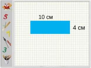 10 см 4 см