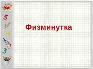 Домашнее задание: Стр. 97 №17; 18 ( по выбору) Физминутка