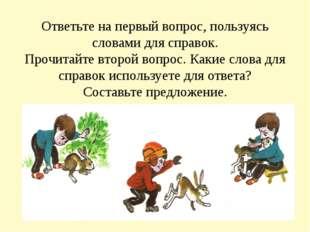 Ответьте на первый вопрос, пользуясь словами для справок. Прочитайте второй в