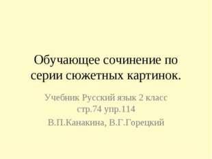 Обучающее сочинение по серии сюжетных картинок. Учебник Русский язык 2 класс