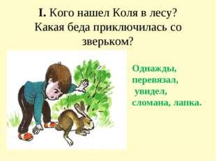 I. Кого нашел Коля в лесу? Какая беда приключилась со зверьком? Однажды, пере