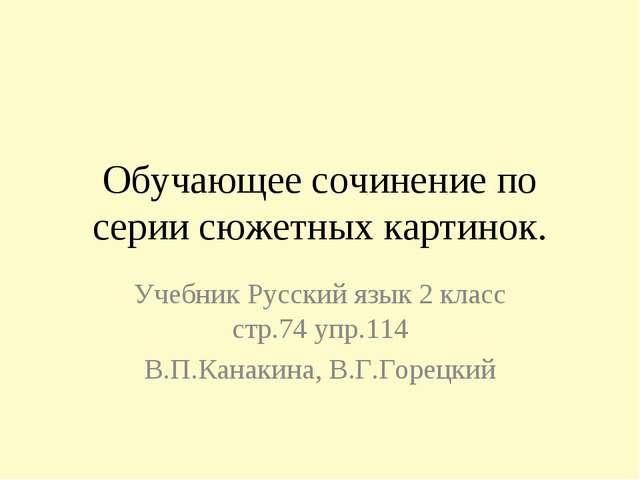 Обучающее сочинение по серии сюжетных картинок. Учебник Русский язык 2 класс...