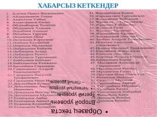 ХАБАРСЫЗ КЕТКЕНДЕР