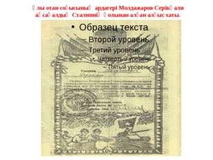 Ұлы отан соғысының ардагері Молдажаров Серікқали ақсақалдың Сталиннің қолынан