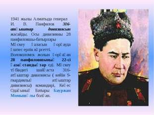 1941 жылы Алматыда генерал И. В. Панфилов 316-атқыштар дивизиясын жасайды. Ос