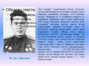 Мәлік Ғабдуллин 1941 жылдың қыркүйегінен бастап соғыстың соңына дейін фашисті