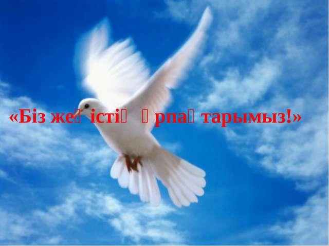 «Біз жеңістің ұрпақтарымыз!»