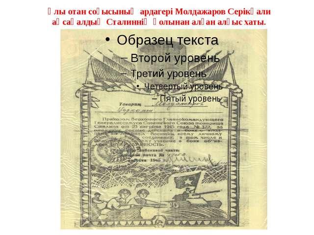 Ұлы отан соғысының ардагері Молдажаров Серікқали ақсақалдың Сталиннің қолынан...