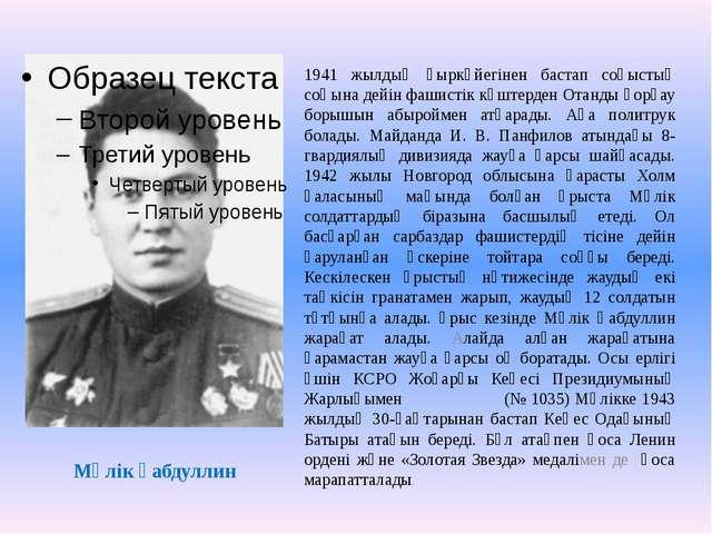 Мәлік Ғабдуллин 1941 жылдың қыркүйегінен бастап соғыстың соңына дейін фашисті...