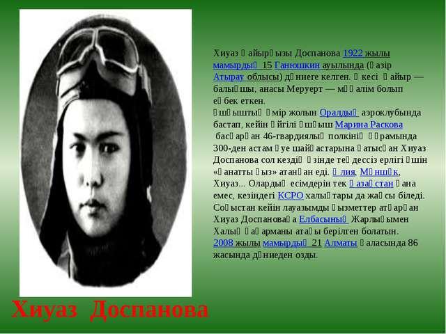 Хиуаз Қайырқызы Доспанова1922жылымамырдың 15Ганюшкин ауылында(қазірАты...