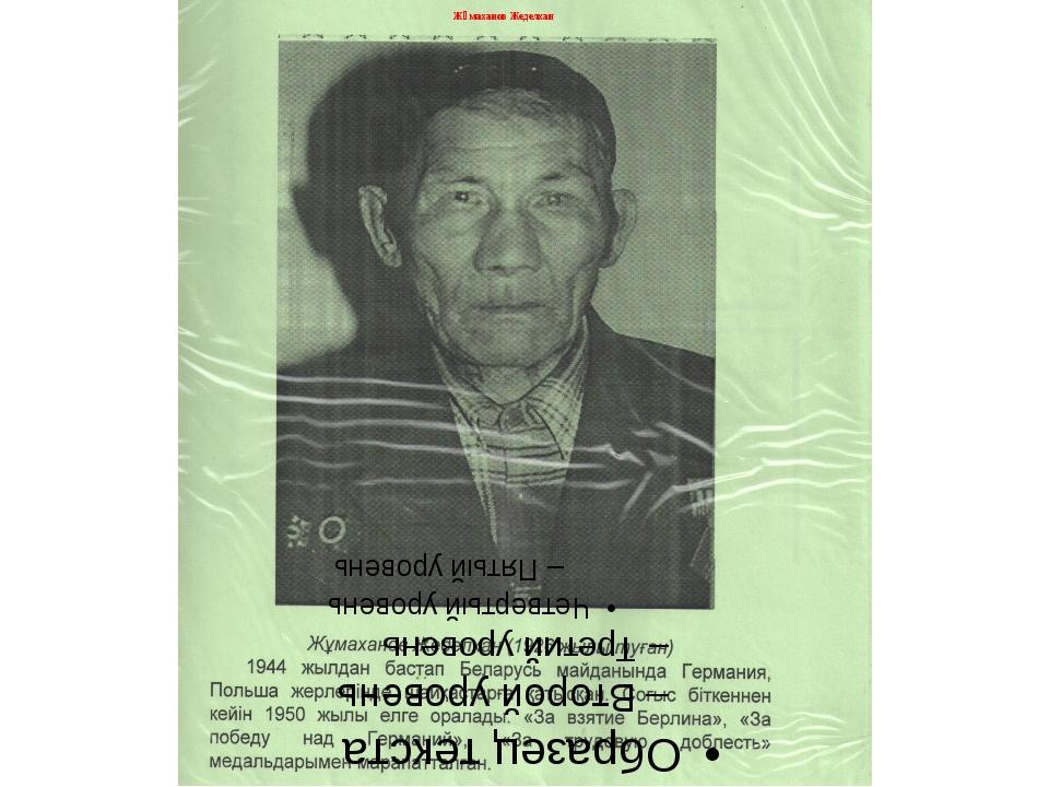 Жұмаханов Жеделхан