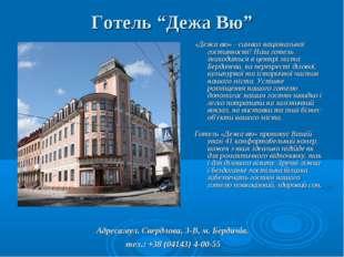 "Готель ""Дежа Вю"" «Дежа вю» - символ національної гостинності! Наш готель знах"