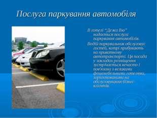 """Послуга паркування автомобіля В готелі """"Дежа Вю"""" надається послуга паркування"""