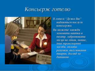 "Консьєрж готелю В готелі ""Дежа Вю"" надаються послуги консьєржа. Ви можете зав"