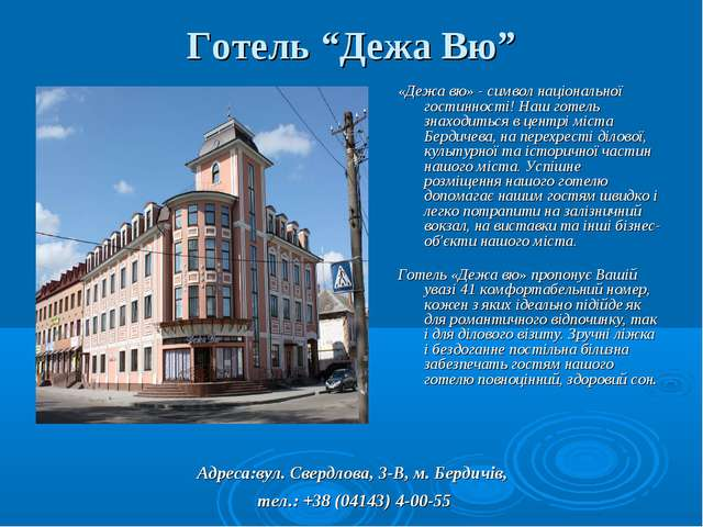 "Готель ""Дежа Вю"" «Дежа вю» - символ національної гостинності! Наш готель знах..."