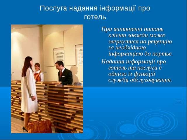 При виникненні питань клієнт завжди може звернутися на рецепцію за необхідною...