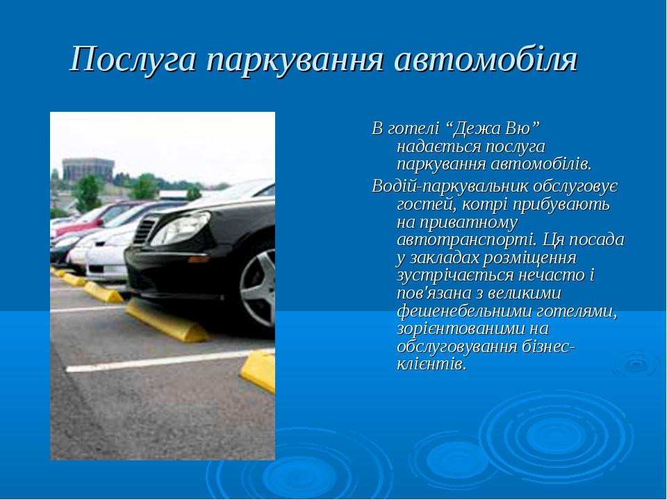 """Послуга паркування автомобіля В готелі """"Дежа Вю"""" надається послуга паркування..."""