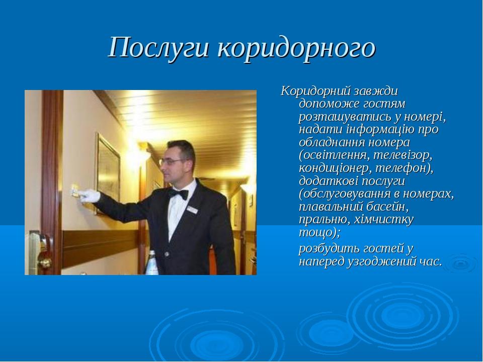 Послуги коридорного Коридорний завжди допоможе гостям розташуватись у номері,...