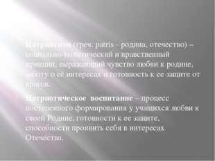МБОУ лицей №5 г.Зарайска Модель патриотического воспитания Не зная прошлого,и