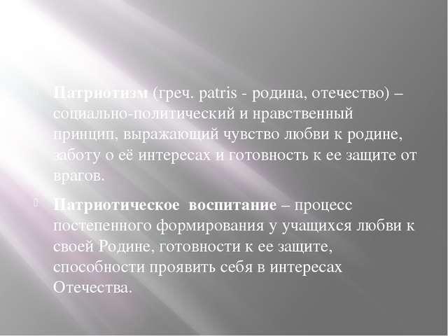 МБОУ лицей №5 г.Зарайска Модель патриотического воспитания Не зная прошлого,и...