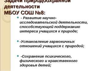 Задачи природоохранной деятельности МБОУ СОШ №8: -Развитие научно-исследова