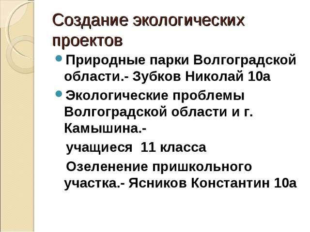 Создание экологических проектов Природные парки Волгоградской области.- Зубко...