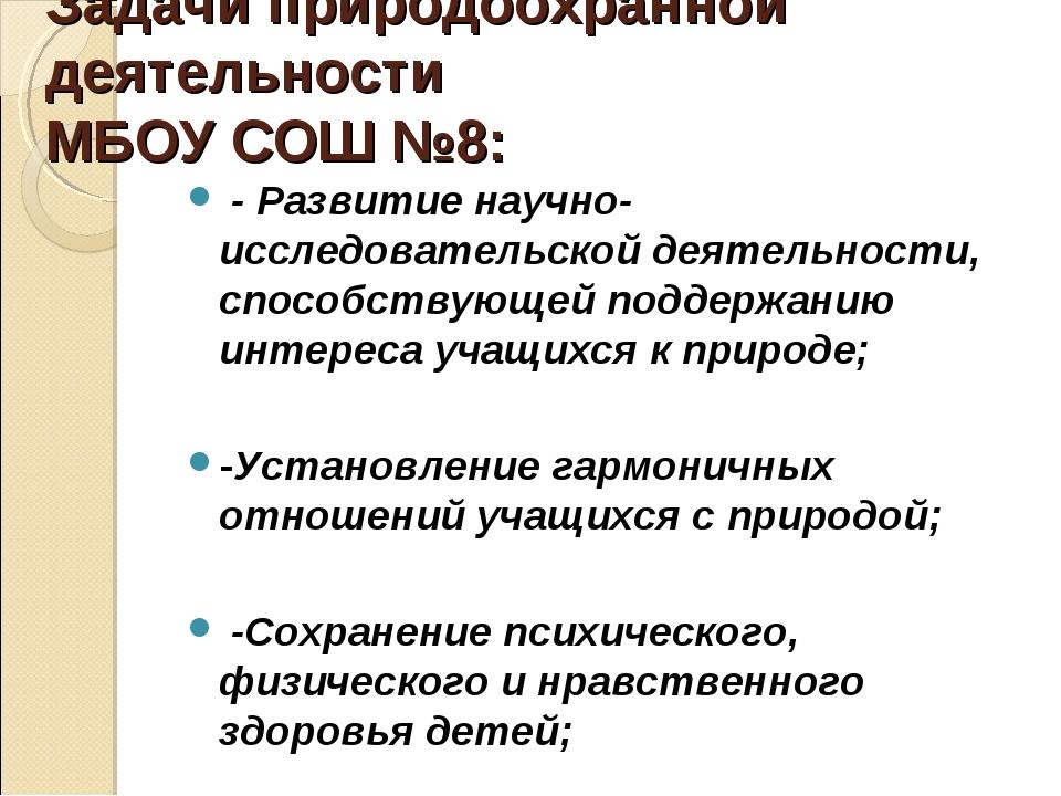 Задачи природоохранной деятельности МБОУ СОШ №8: -Развитие научно-исследова...
