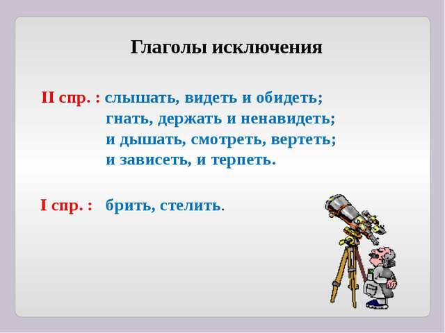 Глаголы исключения II спр. : слышать, видеть и обидеть; гнать, держать и нена...