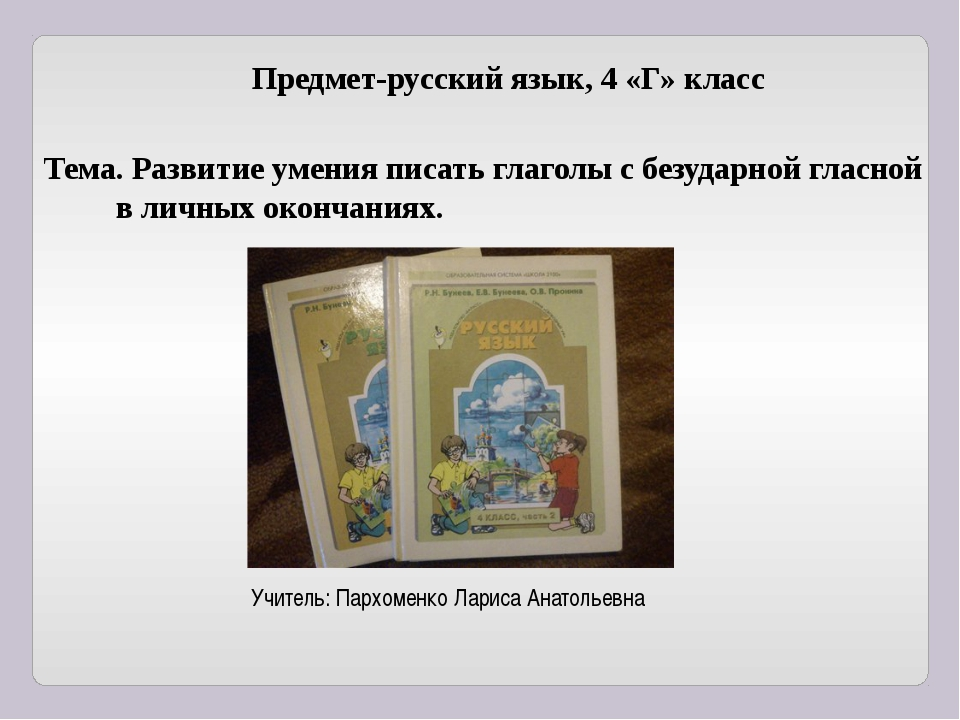 Предмет-русский язык, 4 «Г» класс Тема. Развитие умения писать глаголы с безу...