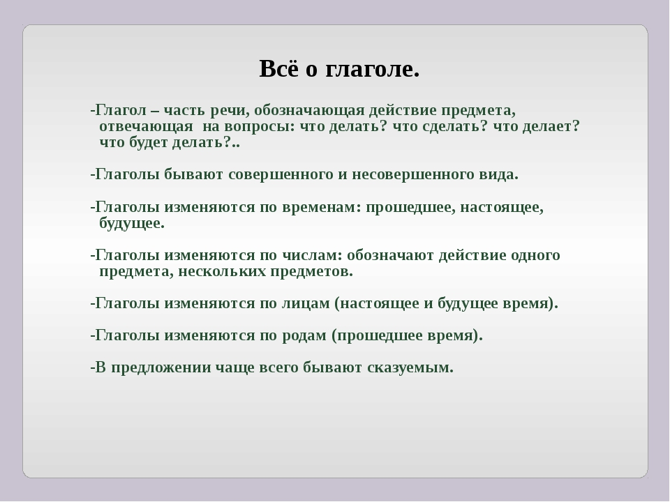 Всё о глаголе. -Глагол – часть речи, обозначающая действие предмета, отвечающ...