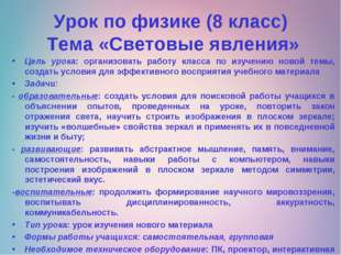 Урок по физике (8 класс) Тема «Световые явления» Цель урока: организовать раб