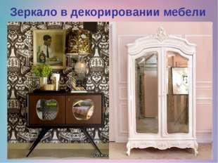 Зеркало в декорировании мебели