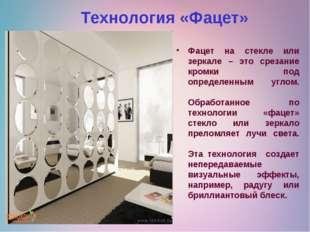 Фацет на стекле или зеркале – это срезание кромки под определенным углом. Обр