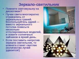 Зеркало-светильник Помните светомузыку на дискотеках? Пучки света многократно