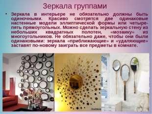 Зеркала группами Зеркала в интерьере не обязательно должны быть одиночными. К