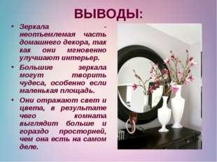 ВЫВОДЫ: Зеркала - неотъемлемая часть домашнего декора, так как они мгновенно