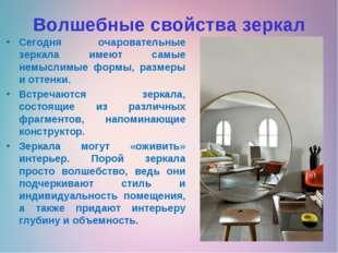 Волшебные свойства зеркал Сегодня очаровательные зеркала имеют самые немыслим
