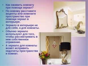 Как оживить комнату при помощи зеркал? По-новому расставите акценты или измен