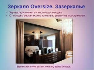 Зеркало Oversize. Зазеркалье Зеркало для комнаты- настоящая находка. С помощ