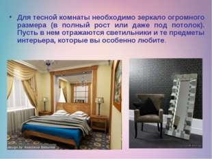 Для тесной комнаты необходимо зеркало огромного размера (в полный рост или да