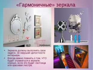 «Гармоничные» зеркала Зеркала должны выполнять свои задачи, не нарушая целост