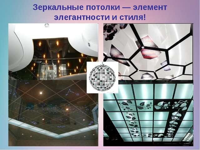 Зеркальные потолки— элемент элегантности истиля!