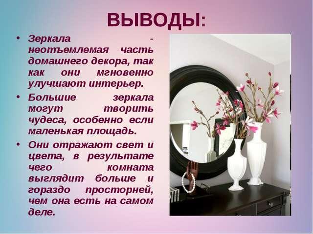 ВЫВОДЫ: Зеркала - неотъемлемая часть домашнего декора, так как они мгновенно...
